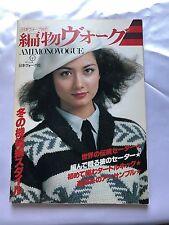 1970's Vintage Japanese Machine Knitting Pattern Magazine,Printed in Japan