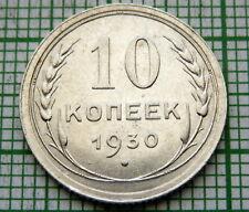 RUSSIA USSR 1930 10 KOPEKS, SILVER HIGH GRADE