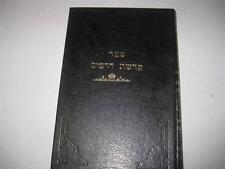 Hebrew PARASHAT DERACHIM by Rabbi Yehuda Rosanes KABBALAH Drushim פרשת דרכים