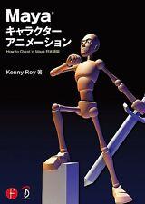 3DCG software Maya Character Animation How to use in Maya Book