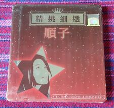 Shunza ( 順子 ) ~ 順子 ( Steigein Audiophile Remastered ) ( Malaysia Press ) Cd
