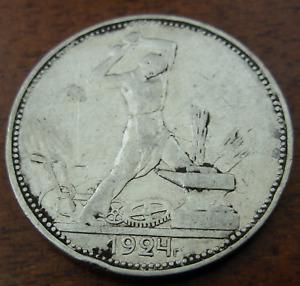 Russia USSR 1924 PL Silver 50 Kopeks XF