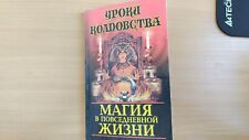 Magic in everyday life. Russian book BELOV spells wizardry interaction mystery