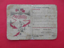 USSR 1944 Anti-nazi unit attack fascists Russian WWII Red Army postcard.