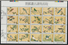 China (Taiwan) Stamps 1997 Birds Illustrations from Ching Dynasty Manual sheet o
