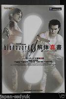 JAPAN Resident Evil: Biohazard Zero Kaitai Shinsho (Guide Book)