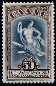 [35659] Greece 1933 Good airmail stamp Very Fine MH
