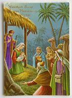Wesolych Swiat Bozego Narodzenia Merry Christmas 1983 Postcard (P295)