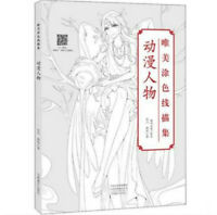 Coloring Book Chinese Line Sketch Drawing Adult Anime Character Book 唯美涂色线描集