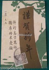 JAPAN   NEW YEAR GREETING ART 1905