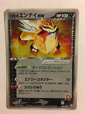 Pokemon Card / Carte ENTEI EX Rare Holo 068/084 R