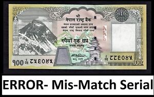 Nepal 100 Rupees 2008 ERROR Mis-Match Serial Pick-64 UNC