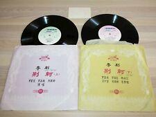 """CHINESE 2 x 10"""" LP - M-084 & M-085 / MAO / PEKING / CHINA PROPAGANDA PRESS VG++"""
