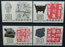 CHINA TAIWAN 1979 Chinese Characters. Set of 4. MNH. SG1291/1294.
