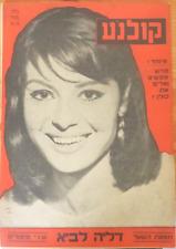 daliah lavi-  rare israeli magazine cover - 4/10/1962 - cinema magazine
