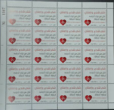 Lebanon 2020 NEW MNH FULL SHEET - Fighting Pandemic, Thank you Medical corp