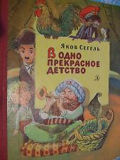 Vintage Russian children book Y . Segel ''Wonderful Childhood '' 1984 .