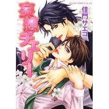 Mousou Cherry YAOI Manga Japanese / KAMON Saeko