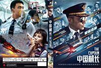 The Captain 中國機長 (2019 Film) ~ All Region ~ Brand New & Factory Seal ~