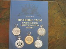 Russian Imperial Army- Prize and Award Watches book