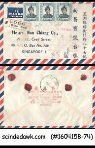 BRUNEI - 1968 REGISTERED AIR MAIL ENVELOPE TO SINGAPORE WITH STAMPS