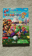 Mario Party 8 Strategy Guide - Nintendo Wii - Japanese