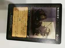 magic the gathering Scourge: Decree of Pain Japanese