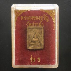 PHRA SOMDEJ LP SOD WAT PAKNAM THAI BUDDHA AMULET WEALTH LUCKY