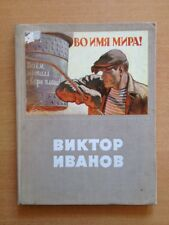 "Russian Book Viktor IVANOV SOVIET POLITICAL POSTER. Moscow ""ISKUSSTVO"" 1952."