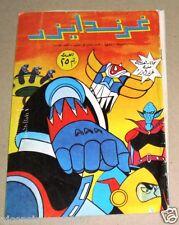 Grendizer UFO غرندايزر Arabic Comics Lebanese Color Original Magazine #25