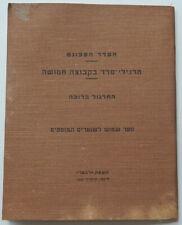 1937 Lee Enfield Rifle ejercicios escuadrón Taladro con brazos British palestina Manual