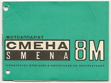 Bedienungsanleitung SMENA Kamera Moskau CCCP um 1975 ( 1746