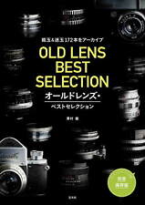 Old Lens Best Selection book Contax Alpa Konica Leica