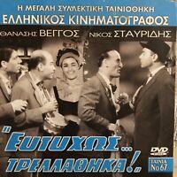 EFTYHOS TRELLATHIKA Thanasis Vengos Veggos Nikos Stavridis Karagianni Greek DVD