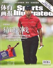 """SI CHINA - 2010 TIGER WOODS - """"Sports Illustrated"""" - CHINESE COVER"""