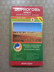 Mongolian Road Map, Dornogobi province Tourist map Mongolia Collectable Map New