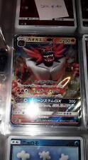 Pokemon Card Japanese Sun & Moon SM1+ Incineroar GX 009/051