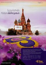 THAI AIRWAYS NEW NONSTOP SERVICE TO MOSCOW FROM BANGKOK TG#974/975 AD