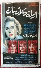 3sh Widow & 3 Girls أرملة  ثلاثة بنات Amina Rizk Egyptian Arabic Film Poster 60s