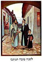 1920 Austria FINE Judaica SHANA TOVA ART POSTCARD Jewish POLAND JEWRY Wachtel