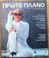 PROTO PLANO OCT 2019 GREEK FILM MAG JOHN WATERS WHEN HADJIDAKIS MET MAKAVEJEV