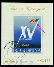 1959 Antifascist Victory anniv.,Republic,Flag,Romania,Bl.43,variety,ERROR,VFU