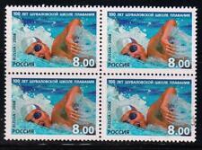 Russia 2008 Mi.#1516 Centenary of Swimming School block of 4 stamps