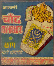INDIA VINTAGE ADVERTISEMENT  CHAND TALWAR BRAND BIDI BIRI , TIN SIGN #2714