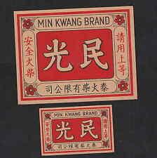 Ancienne    étiquette allumette  Suède BN4429 Chine