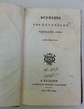 Antique Armenian Book 1832 San Lazzaro Venice Anatolia College Marsovan