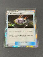 093-094-SM11-B - Pokemon TCG Japanese Mysterious Treasure TR HOLO