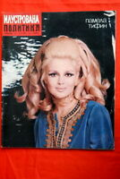 PAMELA TIFFIN ON COVER 1971 VERY RARE EXYU MAGAZINE