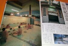 Inheritance of the SENTO - Japanese communal bath house book from Japan #0813