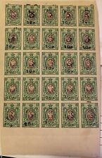 1920, Armenia, 149a, MNH, Block of 25, Imperf